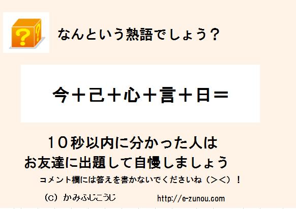 20131020kanji