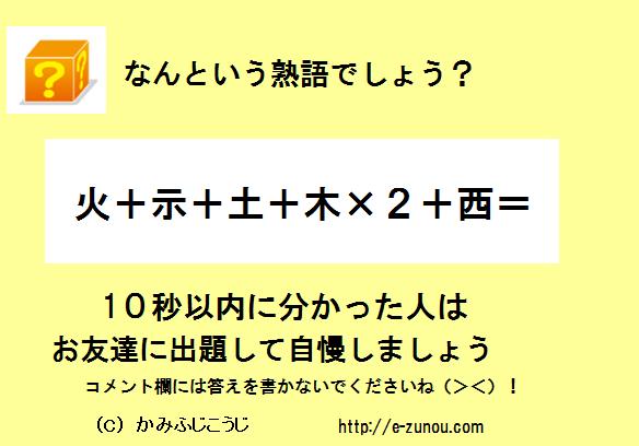 20131025kanji
