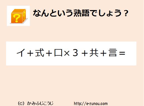 20131114kanji