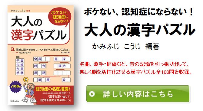 ボケない、認知症にならない大人の漢字パズル